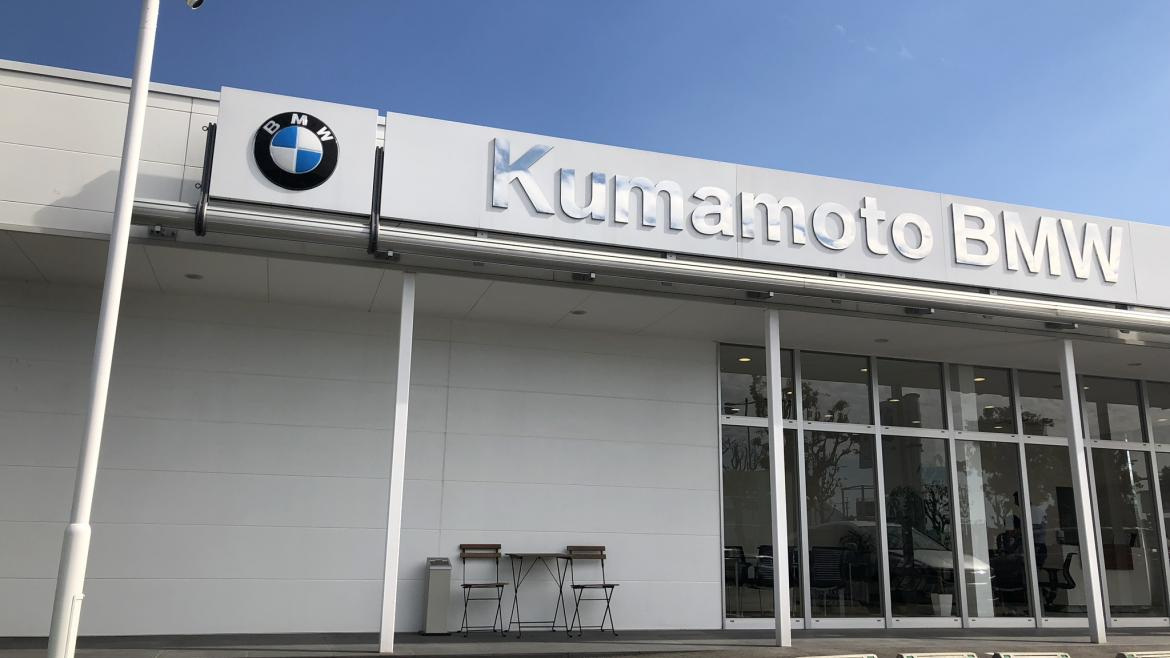 BMW Premium Selection 熊本インター
